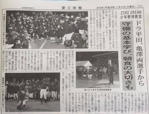 ドラ平田、亀沢両選手から守備の基本学び、朝食の大切さも