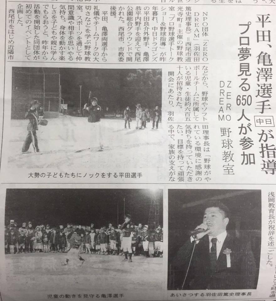 平田、亀沢選手が指導 プロ夢見る650人が参加