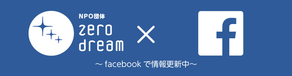 zerodream×facebook