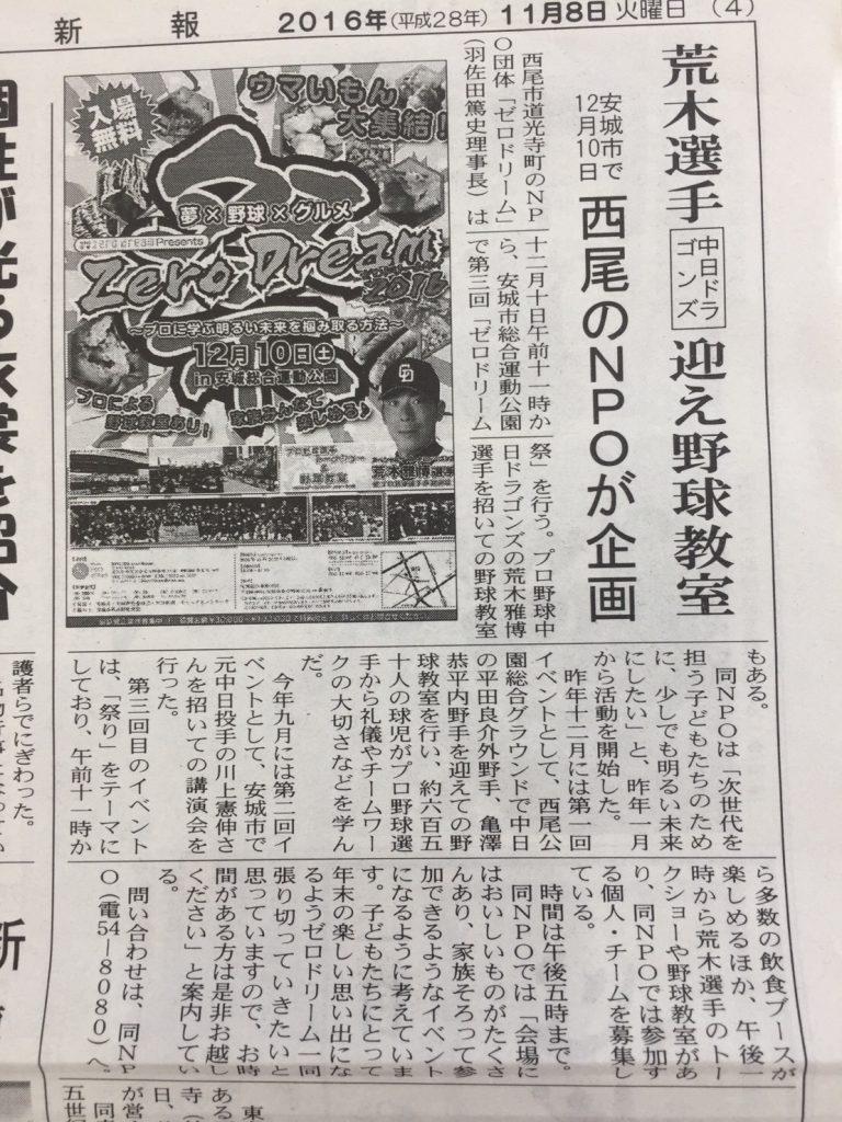 2016年11月8日(火)三河新報