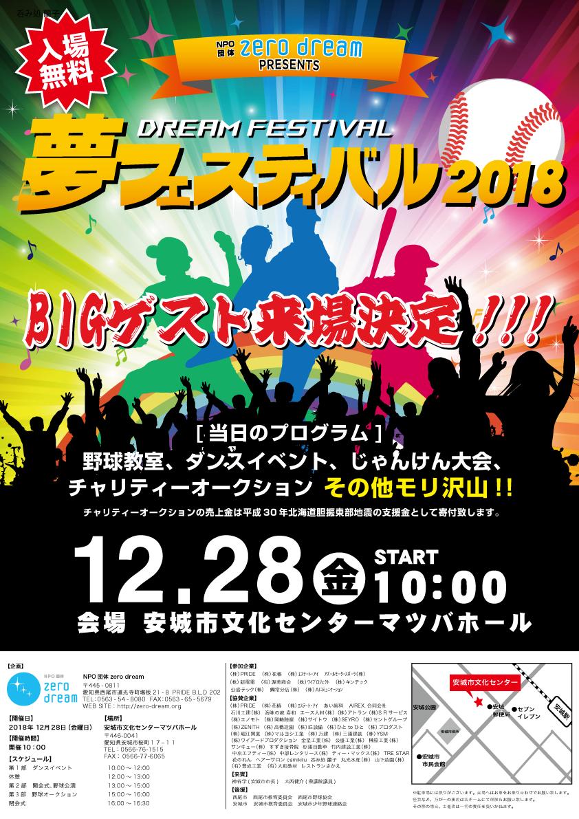 夢Festival2017